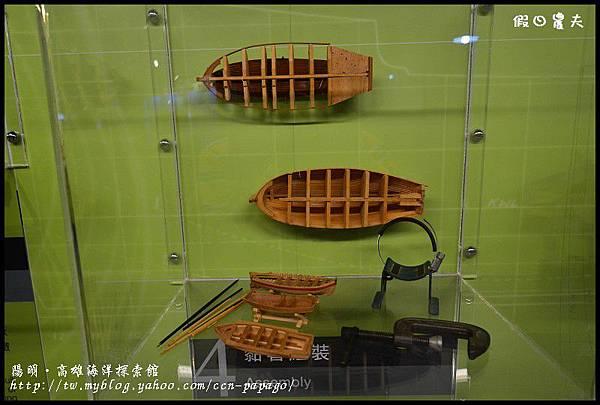 陽明‧高雄海洋探索館DSC_3992