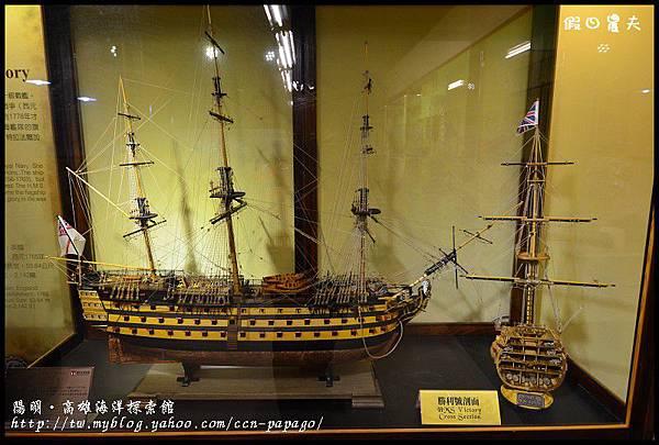 陽明‧高雄海洋探索館DSC_3994