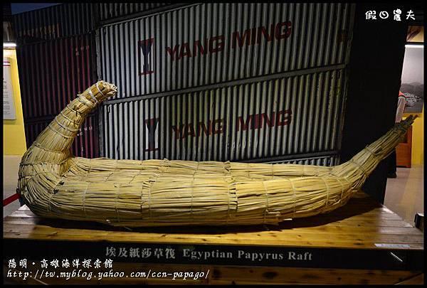 陽明‧高雄海洋探索館DSC_3995