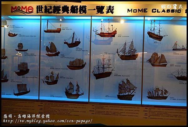 陽明‧高雄海洋探索館DSC_3996
