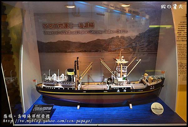 陽明‧高雄海洋探索館DSC_3997