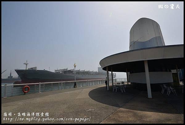 陽明‧高雄海洋探索館DSC_4000