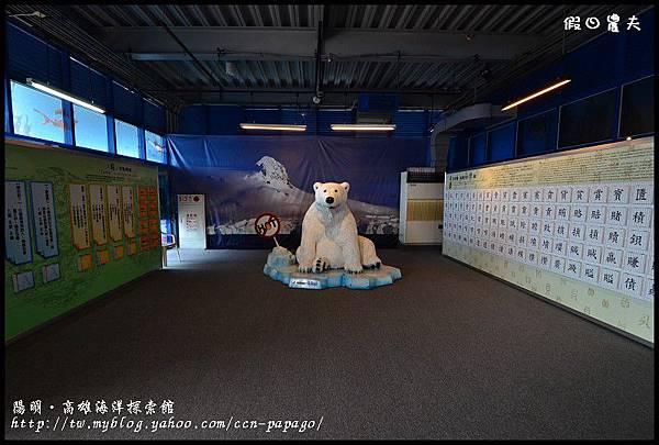 陽明‧高雄海洋探索館DSC_4002