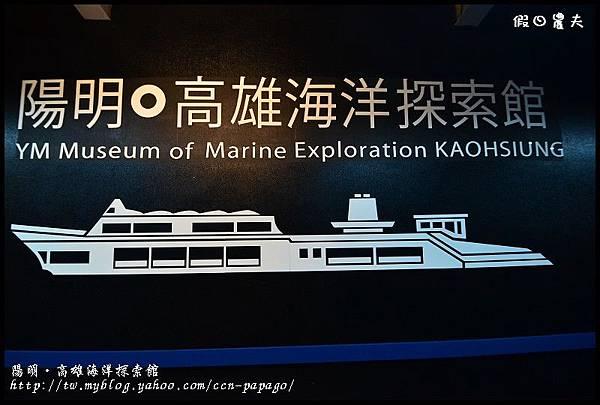 陽明‧高雄海洋探索館DSC_4006