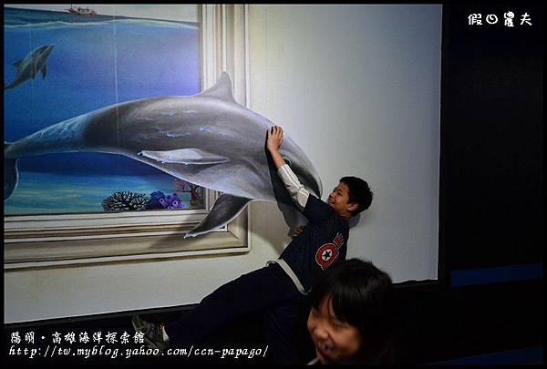 陽明‧高雄海洋探索館DSC_4012