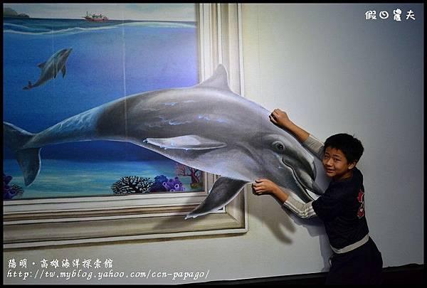 陽明‧高雄海洋探索館DSC_4014