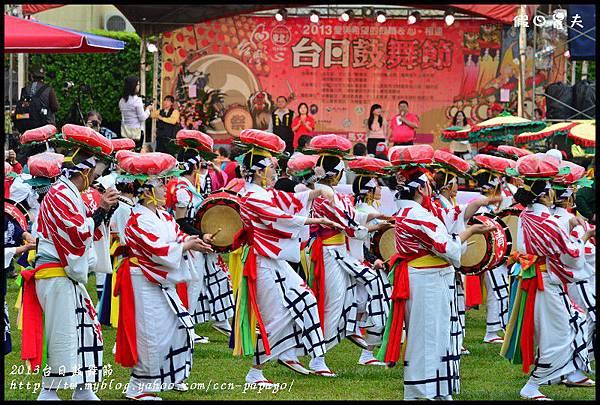 2013台日鼓舞節DSC_7726
