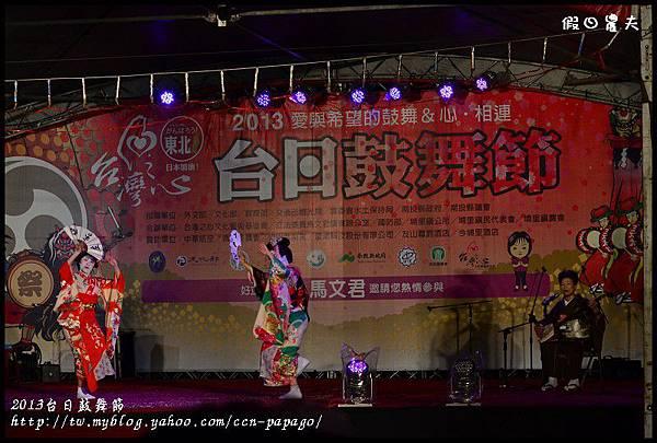 2013台日鼓舞節DSC_7865