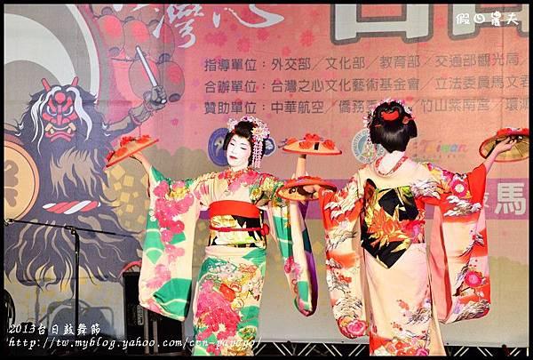 2013台日鼓舞節DSC_7946