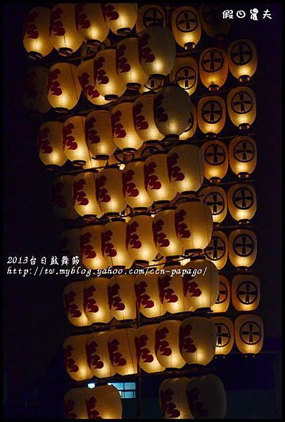 2013台日鼓舞節DSC_8069