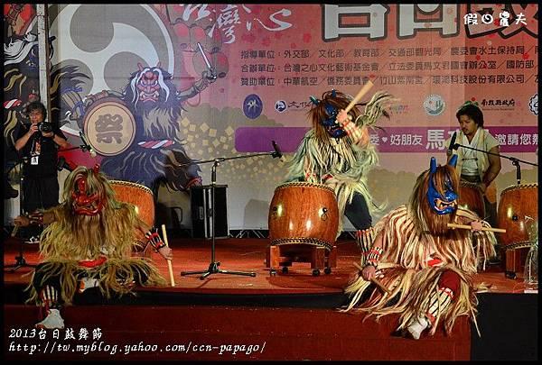 2013台日鼓舞節DSC_8248