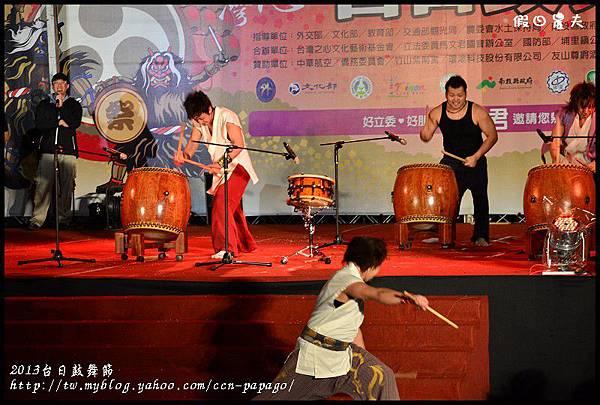 2013台日鼓舞節DSC_8333