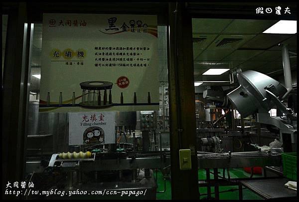 大同醬油DSC_7546