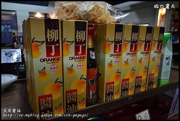 大同醬油DSC_7562