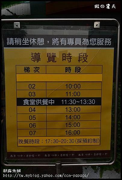 朝露魚舖DSC_7465