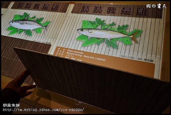 朝露魚舖DSC_7499