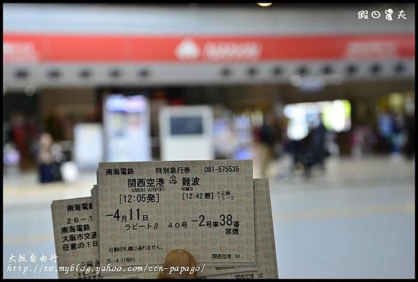 大阪自由行_DSC8736