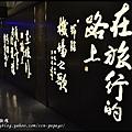 大阪自由行-啟程_DSC8682