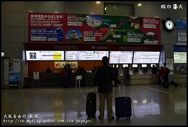 大阪自由行-啟程_DSC8734
