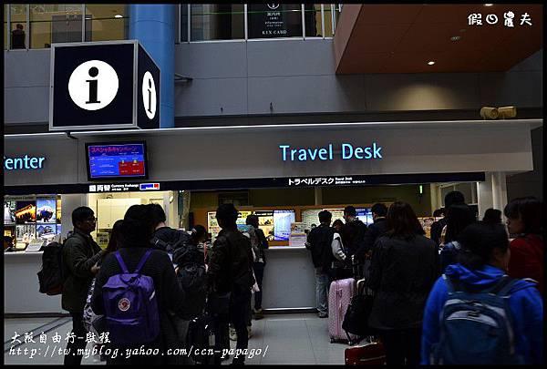 大阪自由行-啟程_DSC8735