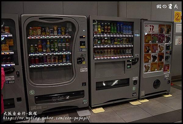 大阪自由行-啟程_DSC8740