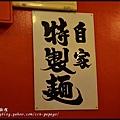 大阪自由行-啟程_DSC8778