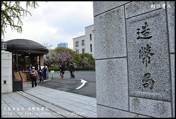 大阪自由行-造幣局櫻花_DSC8888
