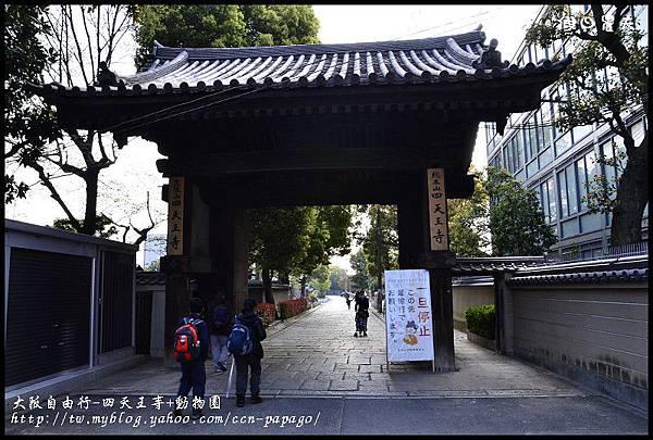 大阪自由行-四天王寺+動物園_DSC9174