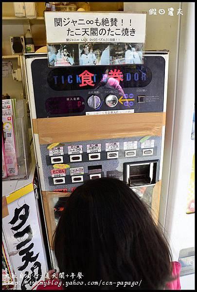 大阪自由行-通天閣+午餐_DSC9400