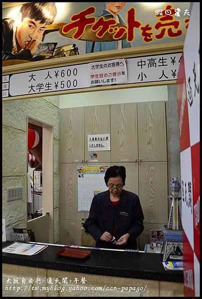 大阪自由行-通天閣+午餐_DSC9425
