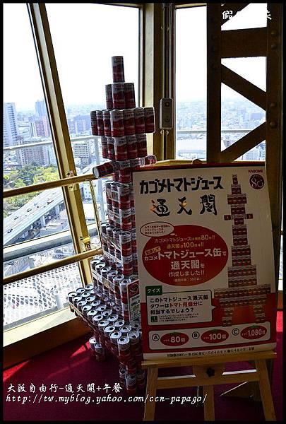 大阪自由行-通天閣+午餐_DSC9432
