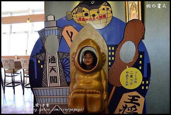 大阪自由行-通天閣+午餐_DSC9441