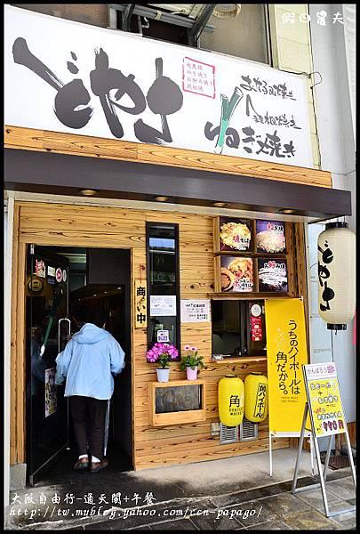 大阪自由行-通天閣+午餐_DSC9446