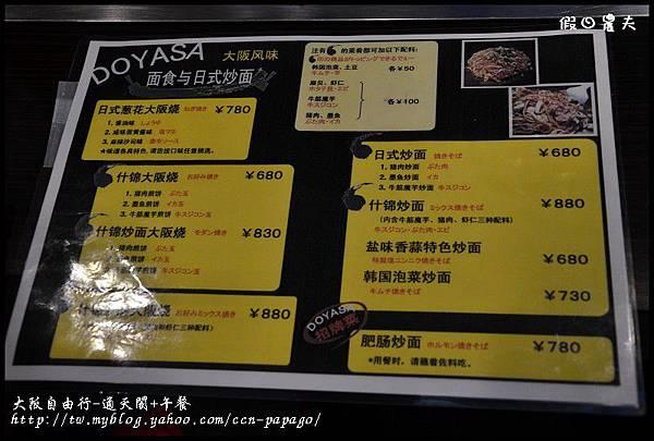 大阪自由行-通天閣+午餐_DSC9448