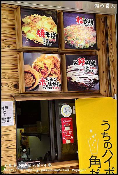 大阪自由行-通天閣+午餐_DSC9447