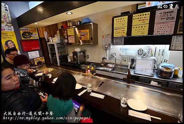 大阪自由行-通天閣+午餐_DSC9450