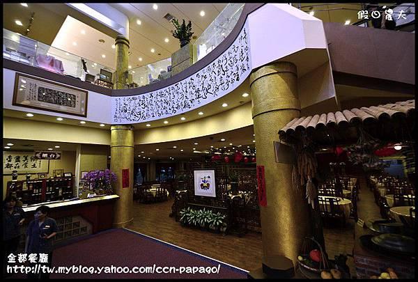 金都餐廳_DSC2826