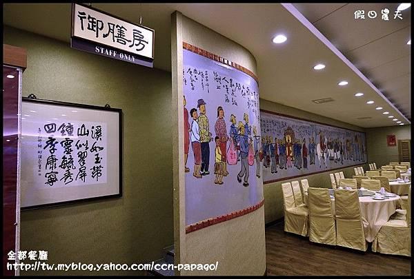 金都餐廳_DSC2832