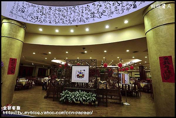 金都餐廳_DSC2886
