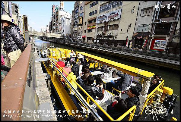 大阪自由行-水上觀光船+梅田空中庭園+晚餐_DSC9480