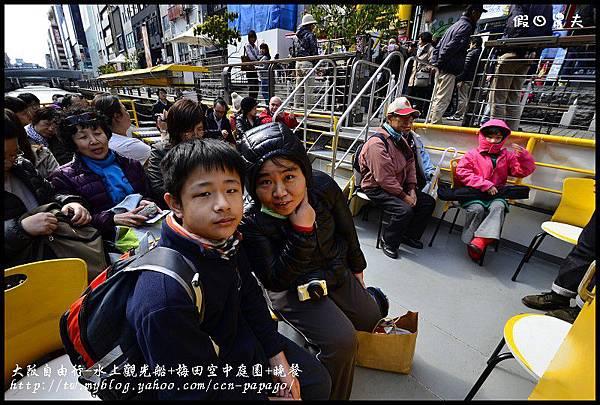 大阪自由行-水上觀光船+梅田空中庭園+晚餐_DSC9482