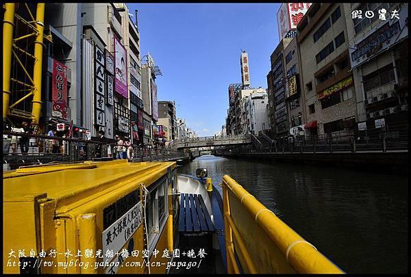 大阪自由行-水上觀光船+梅田空中庭園+晚餐_DSC9481