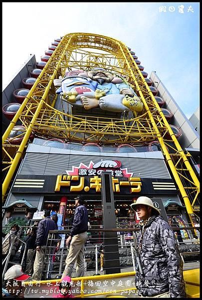 大阪自由行-水上觀光船+梅田空中庭園+晚餐_DSC9484