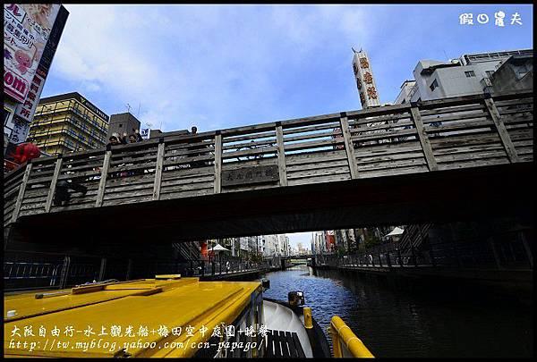 大阪自由行-水上觀光船+梅田空中庭園+晚餐_DSC9488