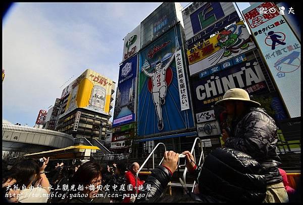 大阪自由行-水上觀光船+梅田空中庭園+晚餐_DSC9494
