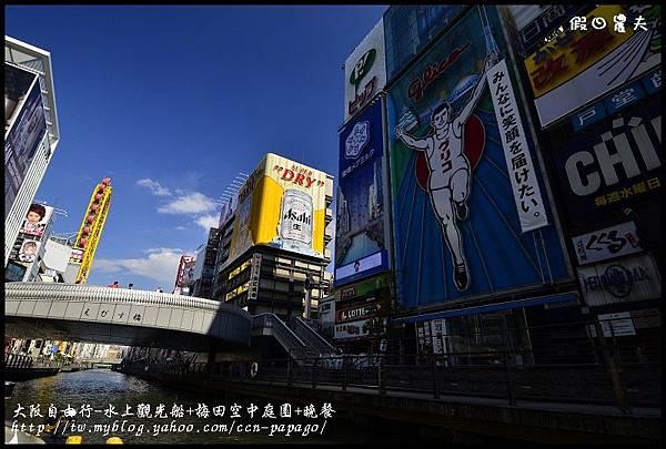 大阪自由行-水上觀光船+梅田空中庭園+晚餐_DSC9508