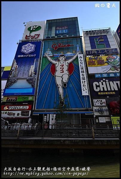 大阪自由行-水上觀光船+梅田空中庭園+晚餐_DSC9509