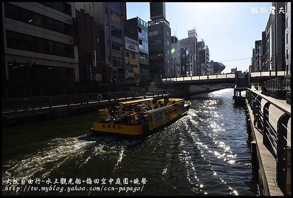 大阪自由行-水上觀光船+梅田空中庭園+晚餐_DSC9516