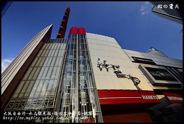 大阪自由行-水上觀光船+梅田空中庭園+晚餐_DSC9523