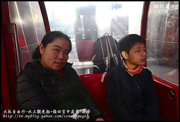大阪自由行-水上觀光船+梅田空中庭園+晚餐_DSC9528